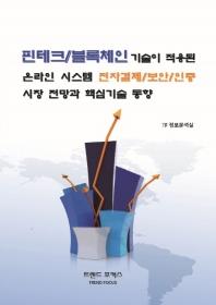 핀테크/블록체인 기술이 적용된 온라인 시스템 전자결제/보안/인증 시장 전망과 핵심기술 동향