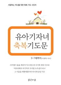유아기 자녀 축복기도문: 3~7세까지(미취학 자녀)