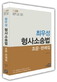 최우성 형사소송법 조문 판례집