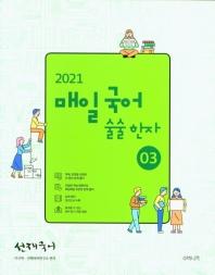 선재국어 매일 국어 술술 한자. 3(2021)