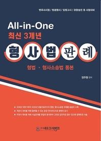 All in one 최신 3개년 형사법 판례: 형법 형사소송법 통본