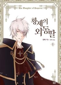 황제의 외동딸(만화). 1