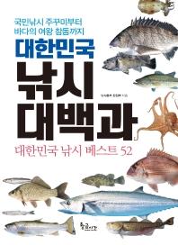 대한민국 낚시 대백과