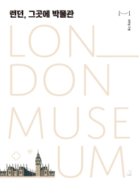 런던, 그곳에 박물관