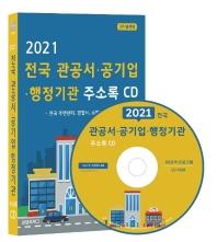 전국 관공서 공기업 행정기관 주소록(2021)(CD)