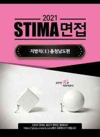 2021 STIMA 면접 지방직. 2: 충청남도편