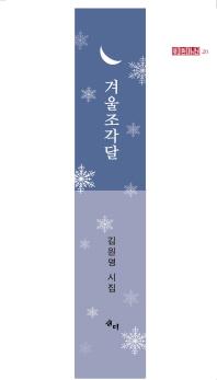 겨울조각달