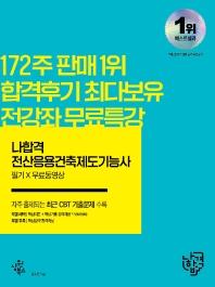 나합격 전산응용건축제도기능사 필기+무료동영상(2021)
