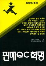 판매 QC 혁명