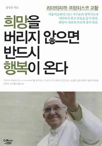 리더의 자격 프란치스코 교황