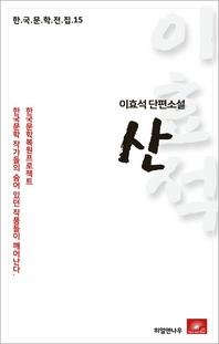 이효석 단편소설 산(한국문학전집 15)