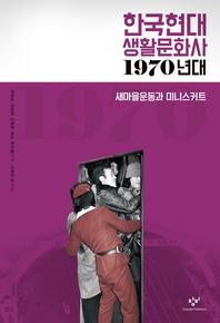 한국현대 생활문화사: 1970년대