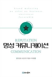 명성커뮤니케이션