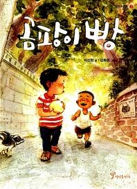 곰팡이빵 : 정인 어린이 07