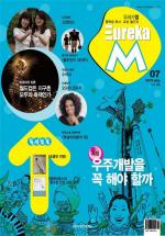 독서와논술 5호(7월호)