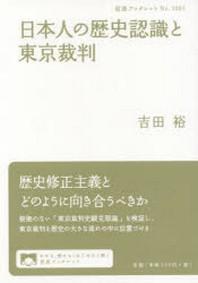 日本人の歷史認識と東京裁判