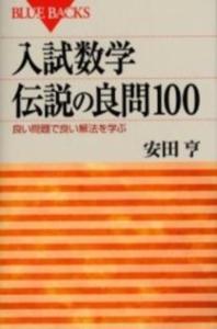 入試數學傳說の良問100 良い問題で良い解法を學ぶ