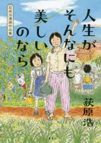 人生がそんなにも美しいのなら 荻原浩漫畵作品集