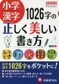 小學漢字1026字の正しく美しい書き方