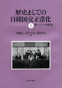 歷史としての日韓國交正常化 1