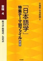 「日本語學」特集テ-マ別ファイル 意味4 普及版