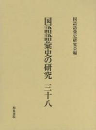 國語語彙史の硏究 38