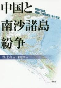 中國と南沙諸島紛爭 問題の起源,經緯と「仲裁裁定」後の展望