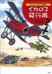 イカロス飛行隊 NOBさんの飛行機畵帖 2