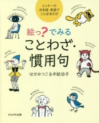 繪っ?でみることわざ.慣用句 ミッチ-の日本語.英語でことばあそび