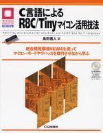 C言語によるR8C/TINYマイコン活用技法 統合開發環境HEW4を使ってマイコン.ボ―ドやデバッガを動作させながら學ぶ R8C/TINY