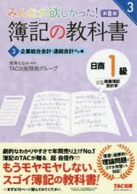 みんなが欲しかった!簿記の敎科書日商1級商業簿記.會計學 3