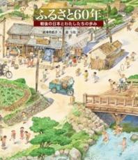 ふるさと60年 戰後の日本とわたしたちの步み