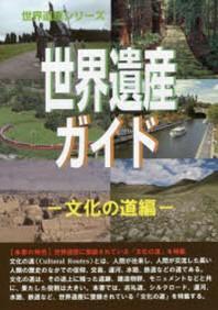 世界遺産ガイド 文化の道編