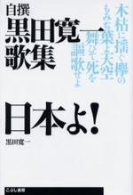 自撰黑田寬一歌集日本よ!