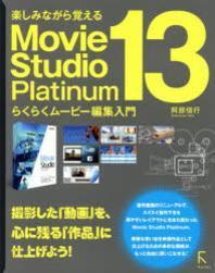 樂しみながら覺えるMOVIE STUDIO PLATINUM 13らくらくム-ビ-編集入門