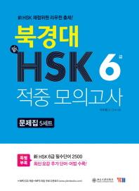 북경대 신HSK 적중 모의고사 6급 문제집