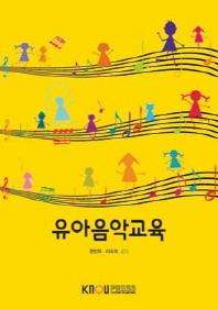 유아음악교육(1학기, 워크북포함)