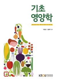 기초영양학(2학기, 워크북포함)