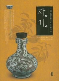 중국 시안의 문화유산: 자기