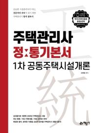 공동주택시설개론 정통기본서(주택관리사 1차)