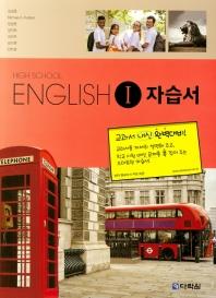 고등 영어1 자습서(2019)