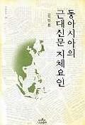 동아시아의 근대신문지체요인