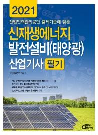 신재생에너지 발전설비(태양광) 산업기사 필기(2021)