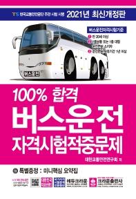 버스운전 자격시험적중문제(2021)(8절)