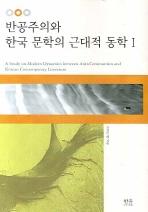 반공주의와 한국 문학의 근대적 동학. 1