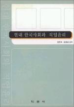현대 한국사회와 직업윤리