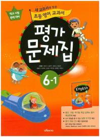 대교 초등 영어 교과서 평가문제집 6-1(2017)