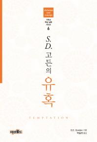 S. D. 고든의 유혹