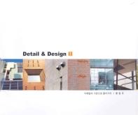DETAIL & DESIGN. 1: 디테일의 기본으로 돌아가자