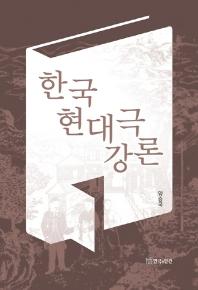 한국 현대극 강론